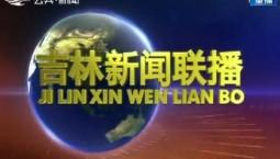 吉林新聞聯播_2020-09-14