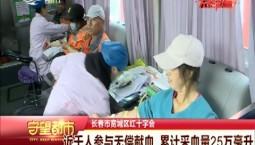 守望都市|近千人参与无偿献血 累计采血量25万毫升