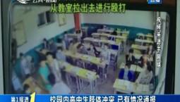 第1報道|校園內高中生肢體沖突 已有情況通報