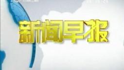 新聞早報 2020-09-10