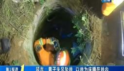 第1报道|延吉:男子失足坠井 以井为床睡在井内
