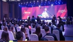 """第二屆""""中國網紅吉林行""""暨直播經濟產業峰會開幕"""