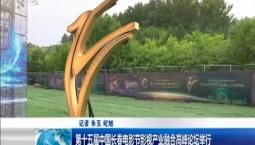 新聞早報|第十五屆中國長春電影節影視產業融合高峰論壇舉行