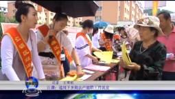 吉林報道|江源:送崗下鄉助去產能職工再就業_2020-09-06