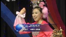 二人转总动员|刘殿国 赵海燕演绎正戏《西厢观画》
