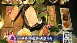 7天食堂|一块好吃到惊艳的轻奢烤肉_2020-09-26