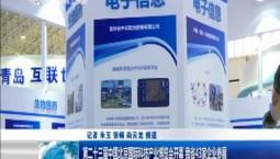 新闻早报|第十三届中国北京国际科技产业博览会开幕 我省43家企业参展