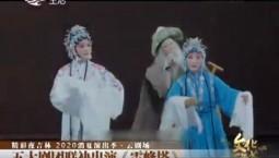 文化下午茶 五大剧团联袂演出《雷峰塔》_2020-09-06