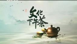 文化下午茶|2020-09-13