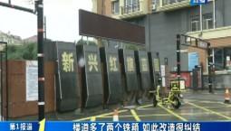 第1報道|樓道多了兩個鐵箱 如此改造很糾結