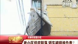 守望都市|老小区墙皮脱落 轿车被砸谁负责?