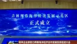 民革企业家助力珲春海洋经济合作发展投资促进大会暨珲春海洋经济发展示范区揭牌仪式举行