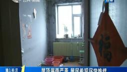 第1報道 屋頂漏雨嚴重 居民希望盡快維修