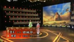 二人转总动员|拿手好戏:杨淑霞 王洪山演绎正戏《古城会》