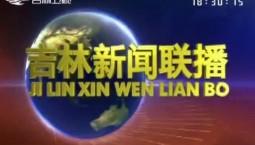 吉林新闻联播_2020-09-26