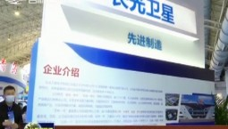 北京科博會:吉林企業展示科技創新成果 凸顯自主創新能力