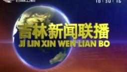 吉林新闻联播_2020-09-27