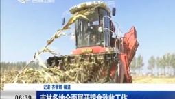 新闻早报|吉林各地全面展开粮食秋收工作