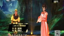 名师高徒|董国防 霍姝含 演绎二人转《三调芭蕉扇》