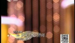 二人转总动员|艺压群雄:杜海演绎歌曲《只求无愧过百年》