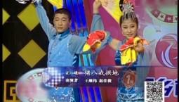 二人转总动员|王维伟 赵佳俊  演绎正戏 《猪八戒拱地》