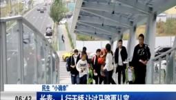 新闻早报|长春:人行天桥 让过马路更从容