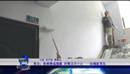 吉林报道|集安:粉刷楼道墙壁 扮靓老旧小区——创城新变化_2020-10-04