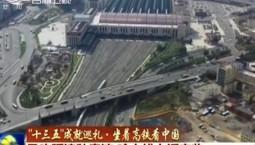 央视《新闻联播》聚焦吉林现代农业发展