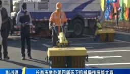 第1报道|长春市举办第四届环卫机械操作技能大赛
