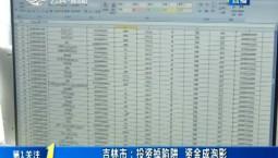 第1报道|吉林市:投资掉陷阱 百万资金成泡影