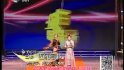 二人转总动员|拿手好戏:刘乃庆 邓海娇 演绎二人转《西厢写书》