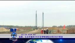 吉林报道|德惠:长春市城市LNG应急调峰储配站项目有序推进_2020-10-05