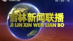 吉林新闻联播_2020-10-17