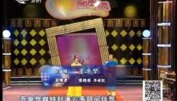 二人转总动员 张艳春 李亚红 演绎正戏 《皇亲梦》