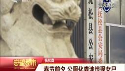 守望都市 抚松县:春节前夕 公厕化粪池惊现女尸