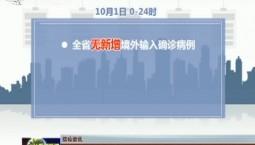【防疫資訊】吉林省衛生健康委員會關于新型冠狀病毒肺炎疫情情況通報