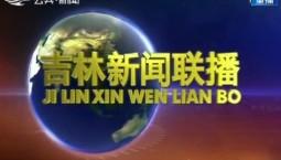 吉林新闻联播_2020-10-13