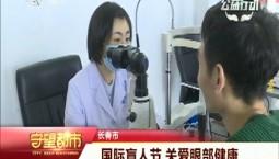 守望都市|长春市:国际盲人节 关爱眼部健康