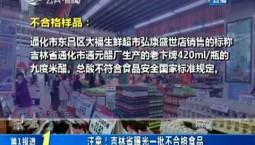 第1報道|注意!吉林省曝光一批不合格食品