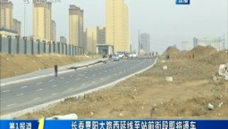 第1报道|长春景阳大路延线至站前街段即将通车