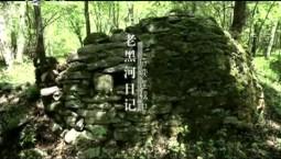 文化下午茶|老黑河日记(20)_2020-10-18