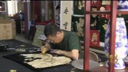 文化下午茶|片叶方寸间的烫画艺术_2020-10-11