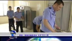 吉林报道|珲春:杨泡边境检查站 培养节约习惯_2020-10-04