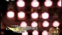 二人转总动员|艺压群雄:王英演绎歌曲《前门情思大碗茶》