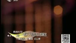 二人转总动员|勇摘桂冠:付豊赫  田立娜演绎歌曲《看天下劳苦大众都解放》