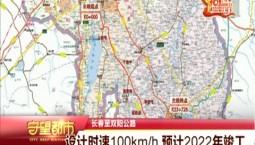 守望都市|长春市双阳公路设计时速100km/h 预计2022年竣工