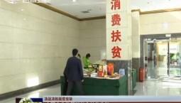 【决战决胜脱贫攻坚】中国农业发展银行吉林省分行:线上线下齐发力 消费扶贫显成效