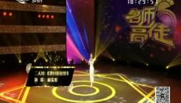 名师高徒|林紫彤 演绎二人转《洪月娥做梦》