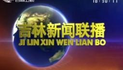 吉林新闻联播_2020-10-16