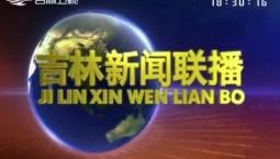 吉林新闻联播_2020-10-05